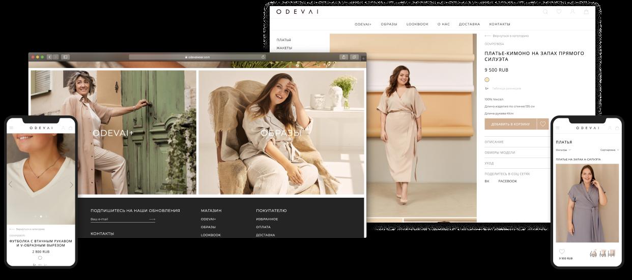 Интернет-магазин женской одежды с акцентом на размеры plus size