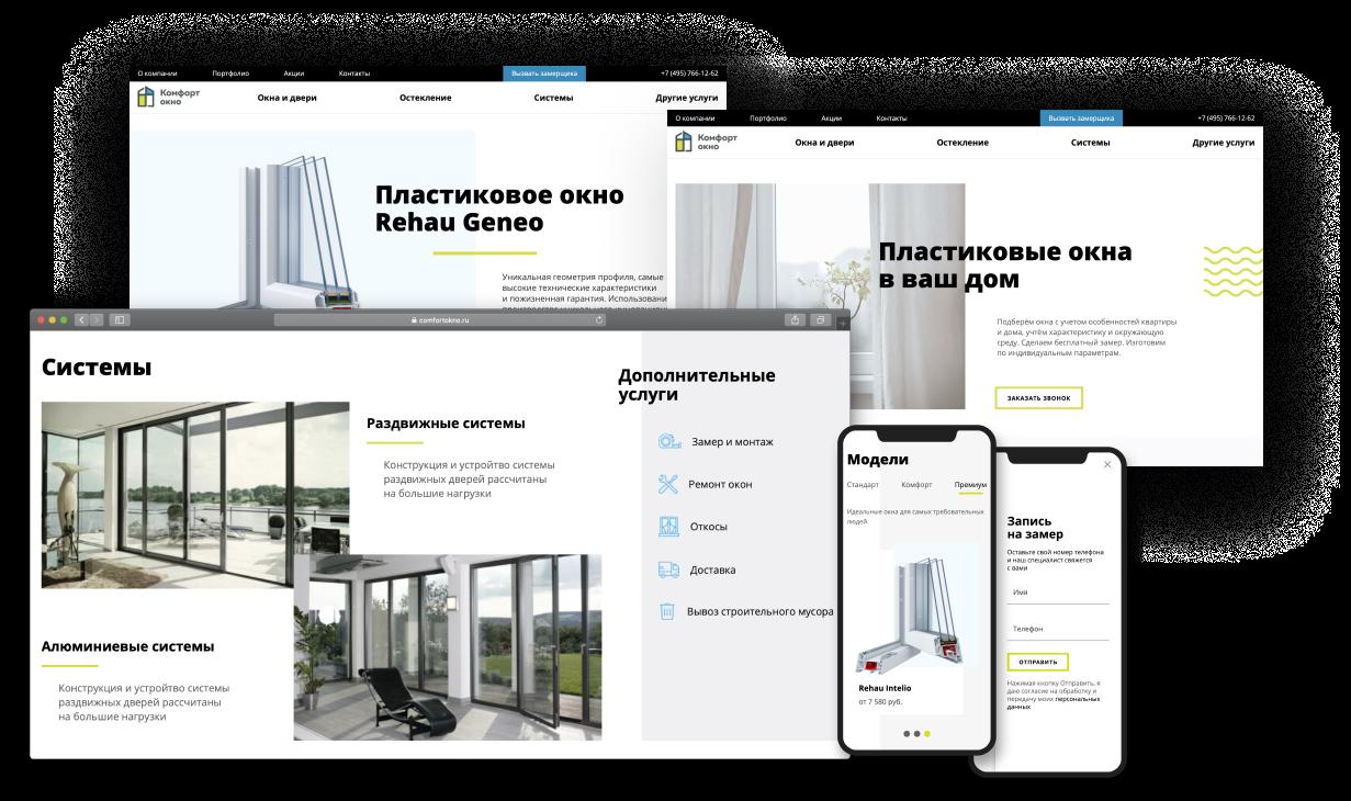 Корпоративный сайт для компании по установке пластиковых окон.