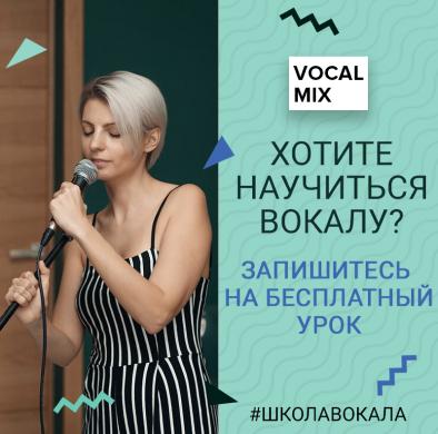 продвижение вокал